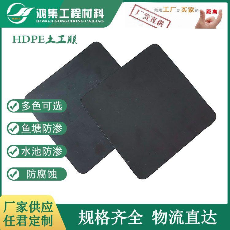 永川區0.4mm綠色防滲膜驗收合格