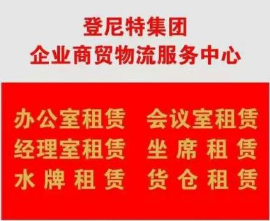 香港服务室办公租赁服务