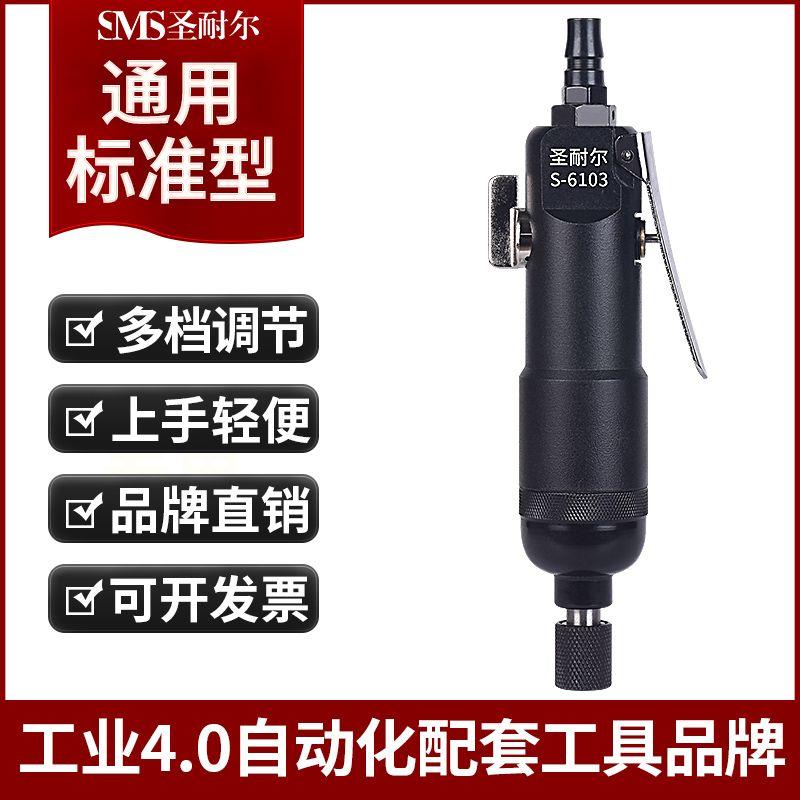 臺灣品牌流水線專用氣動螺絲刀工業級風批廠家直銷耐用風批S-6103