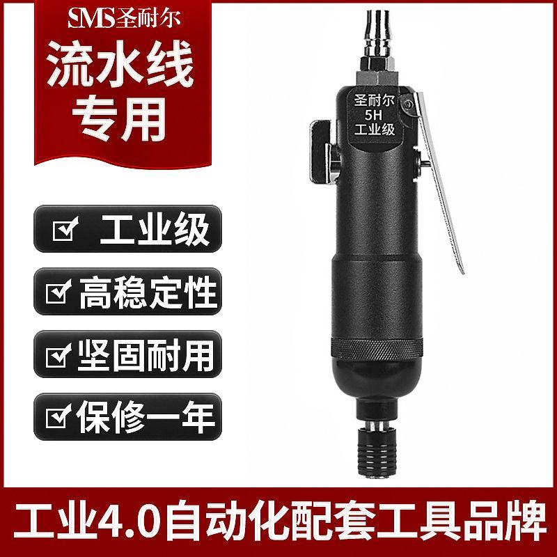 原装台湾流水线专用耐用风批工业级气动螺丝刀厂家直销大扭力S-5H