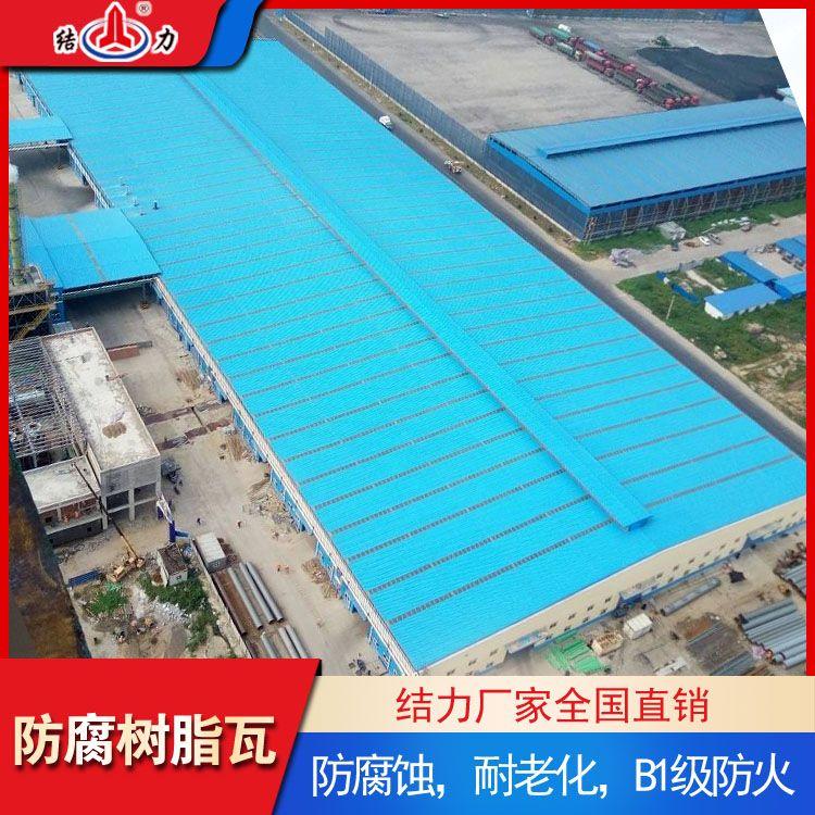 结力厂房树脂瓦 吉林长春波浪瓦 塑料厂房瓦抗冲击耐低温