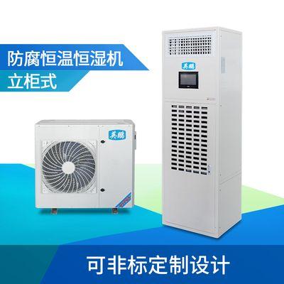 上海英鵬防腐恒溫恒濕柜  HW-2F  污水處理行業專用防腐恒溫恒濕柜