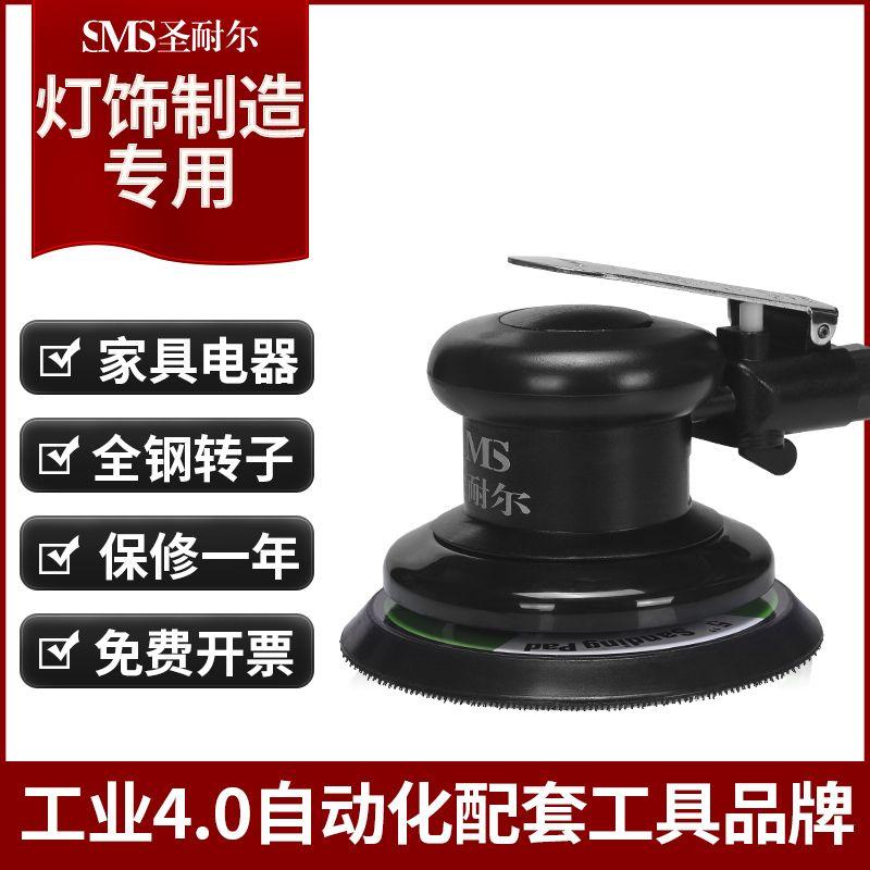 廠家直銷氣動拋光機S-6302A砂光機5寸氣動打磨機臺灣圣耐爾專業級