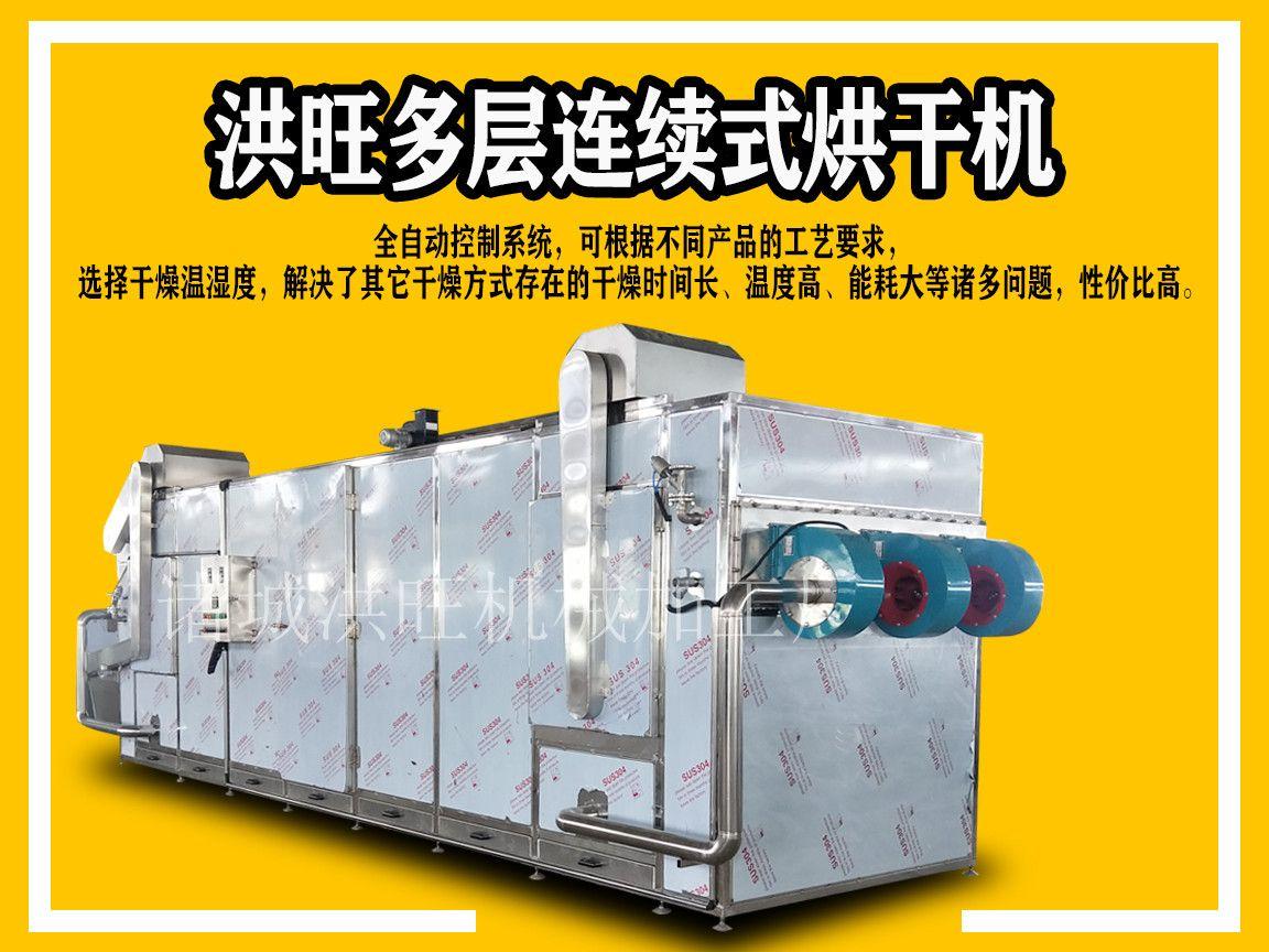 烘干松針 連續式松針烘干機 可定制多層烘干設備 自動烘干機