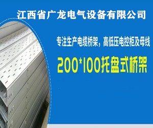 江西省廣龍電氣設備有限公司