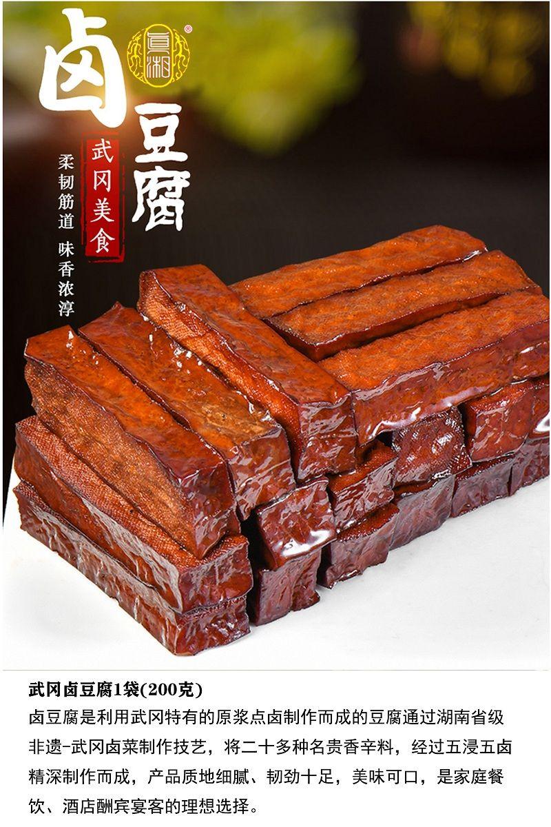 武冈袋装卤豆腐供应商