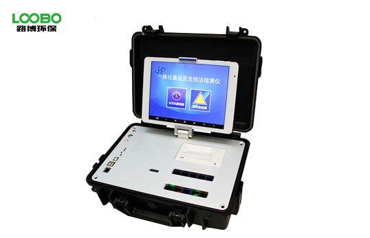 多功能食品快速筛检系统LB-GS58