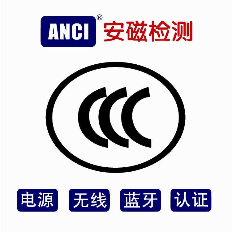 电源CCC认证 模块电源CCC质检报告检测认证机构  3C认证多少钱