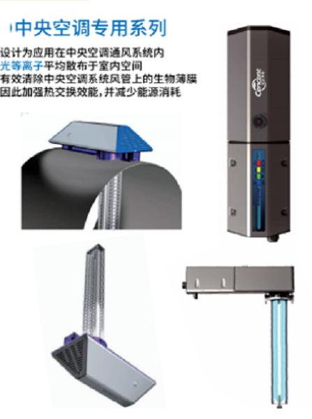 中央空調中央新風用插入式消殺凈化模塊
