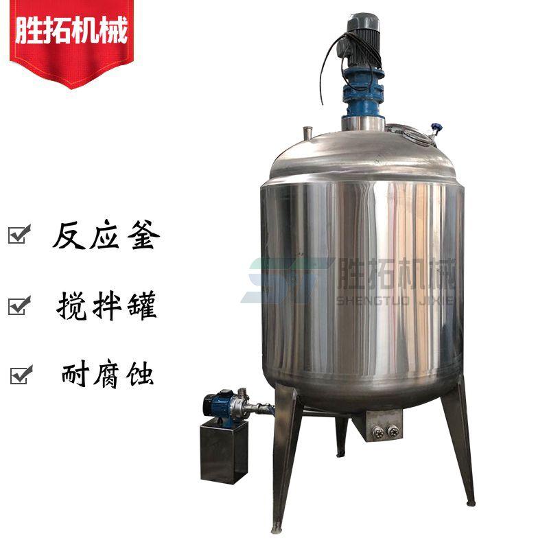 食品級蜂蜜攪拌罐電加熱反應釜涂料油漆5噸化工原料攪拌罐真空加熱混合釜密封攪拌罐