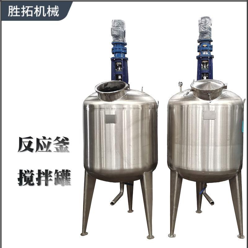 3000L潤滑油攪拌罐不銹鋼反應釜發酵罐定制大型氨基酸反應釜腐植酸水溶肥
