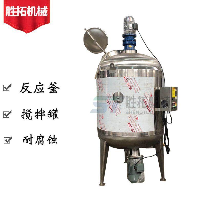 304不銹鋼電加熱攪拌罐食品化工液體攪拌罐磷酸氫二鈉圓弧封頭帶機械密封攪拌釜