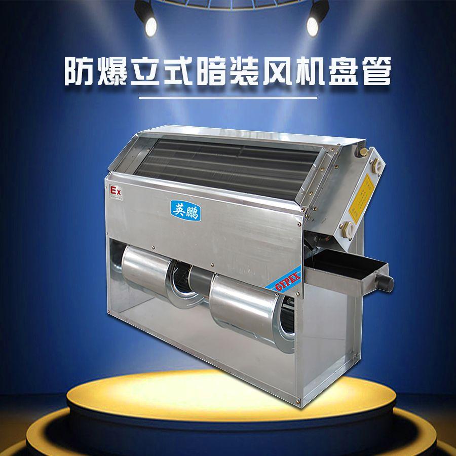 重慶發電站英鵬立式暗裝防爆風機盤管