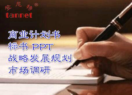 广州商业投资计划书 撰写广州商业方案公司