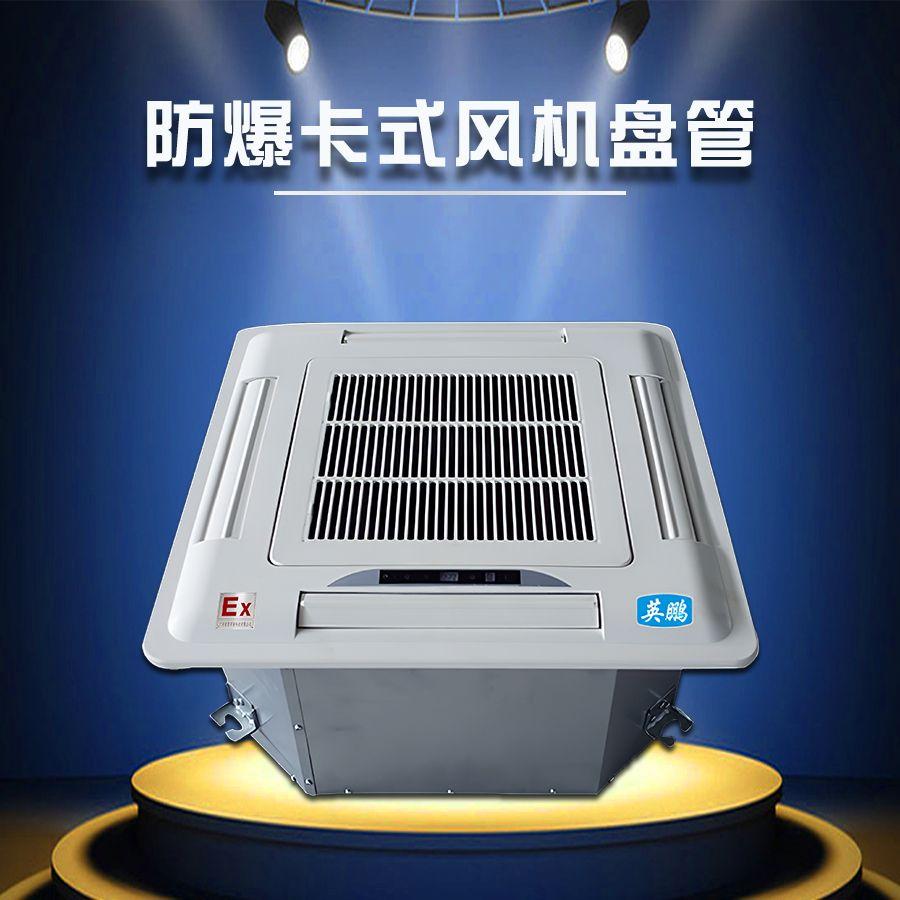 杭州實驗室英鵬卡 式防爆風機盤管