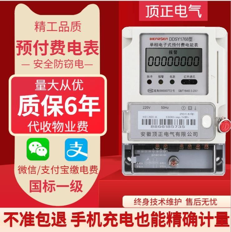 水表电表一卡通缴费充值系统厂家