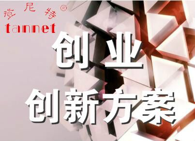 深圳创业创新方案编辑 撰写深圳创业计划书