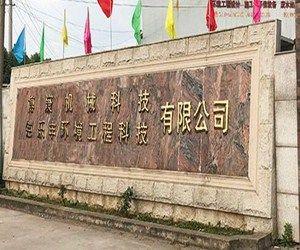 江阴铠乐丰环境工程科技有限公司