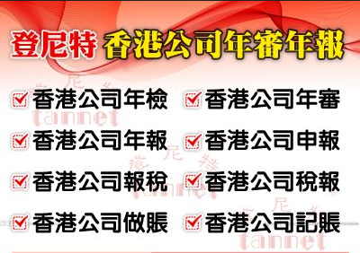 香港行政特区注册、提供秘书公司代理服务