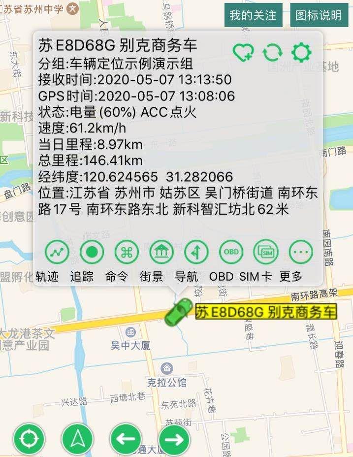 蘇州安裝GPS 吳中安裝GPS定位 吳江安裝GPS系統 車載GPS系統