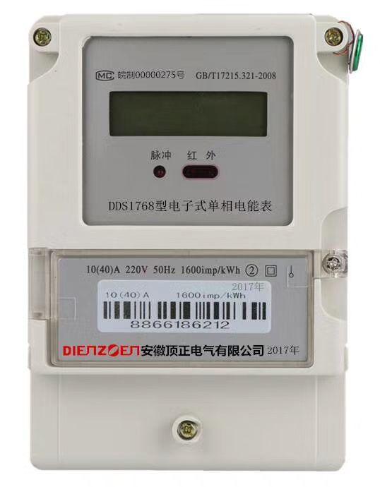 晋城插卡小区家用电能表