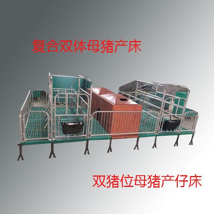 养猪设备 单双体母猪产床 复合板双体新型母猪产床 母猪产仔床