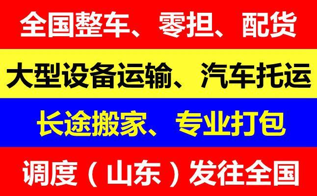 青州到遼陽物流公司哪家好