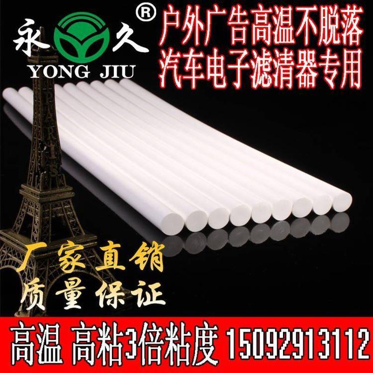 廠家供應乳白色耐高溫阻燃熱熔膠棒廣告標牌發光字燈箱粘接專用耐高溫阻燃熱熔膠棒