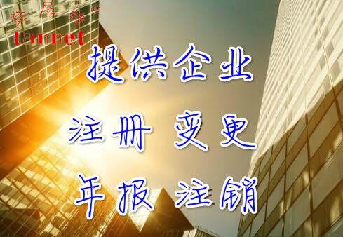 注册广州合资公司流程,广州合资企业注册申请