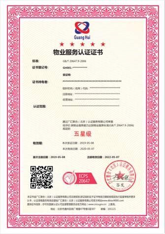 广汇联合--物业服务认证