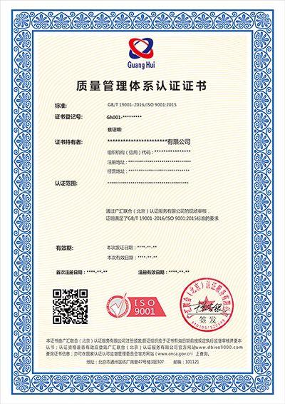 廣匯聯合--ISO9001質量管理體系認證