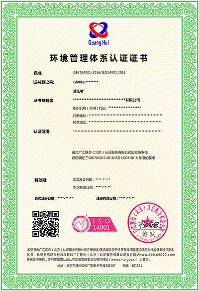 廣匯聯合--ISO14001環境管理體系認證