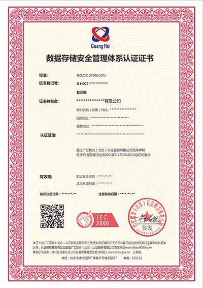 广汇联合--ISO27040数据存储管理体系