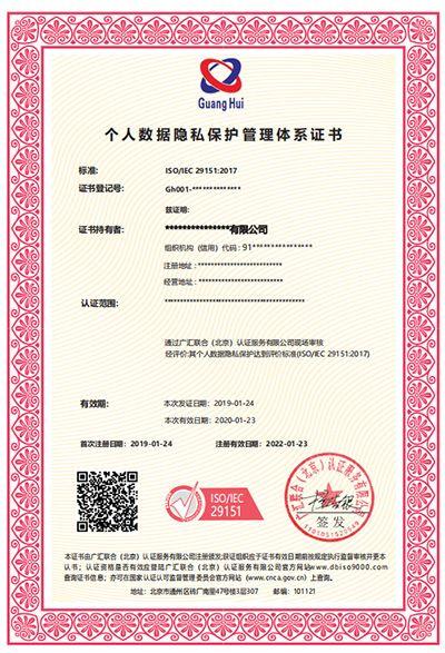 广汇联合--ISO29151个人数据隐私保护管理体系