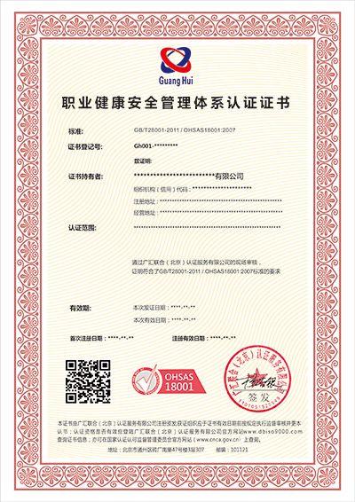 广汇联合--ISO45001职业健康管理体系认证
