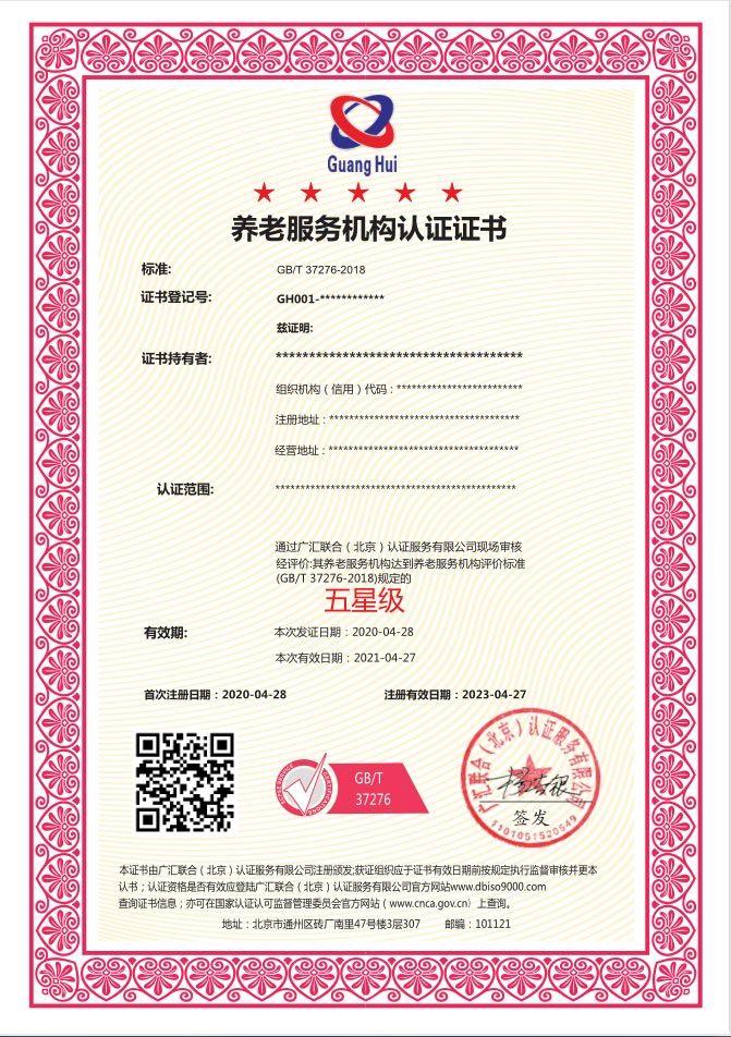广汇联合--养老服务机构认证