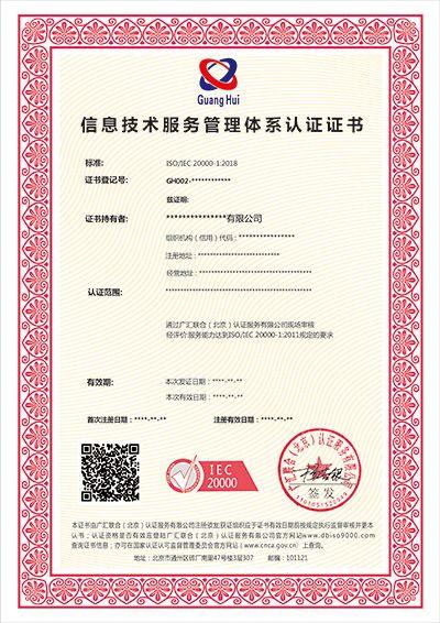 广汇联合--ISO20000信息技术服务管理体系
