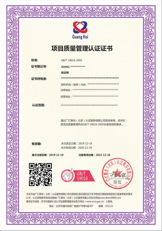 广汇联合--项目质量管理认证