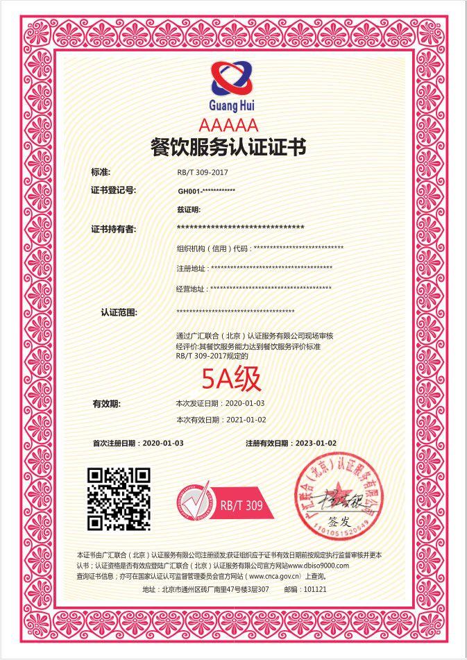 广汇联合--餐饮服务认证