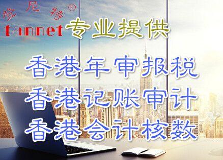 香港离岸豁免税如何申请?香港公司税务处理