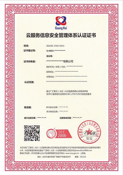 广汇联合--ISO27017云服务信息管理体系