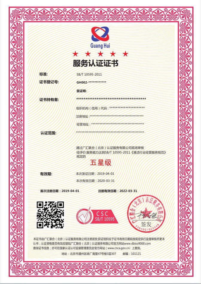 广汇联合--清洁服务认证