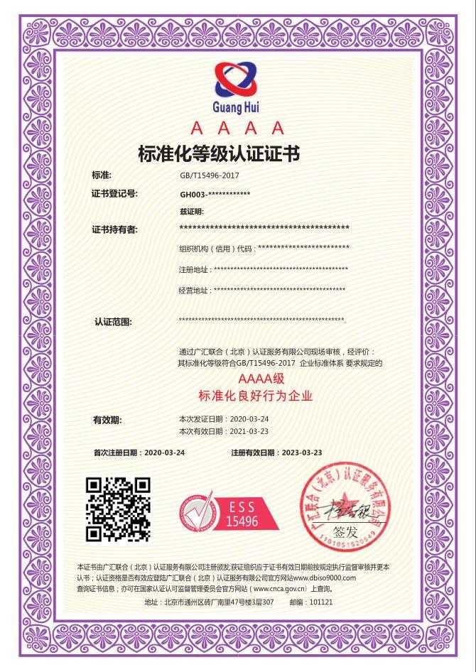 广汇联合--企业标准化管理体系认证