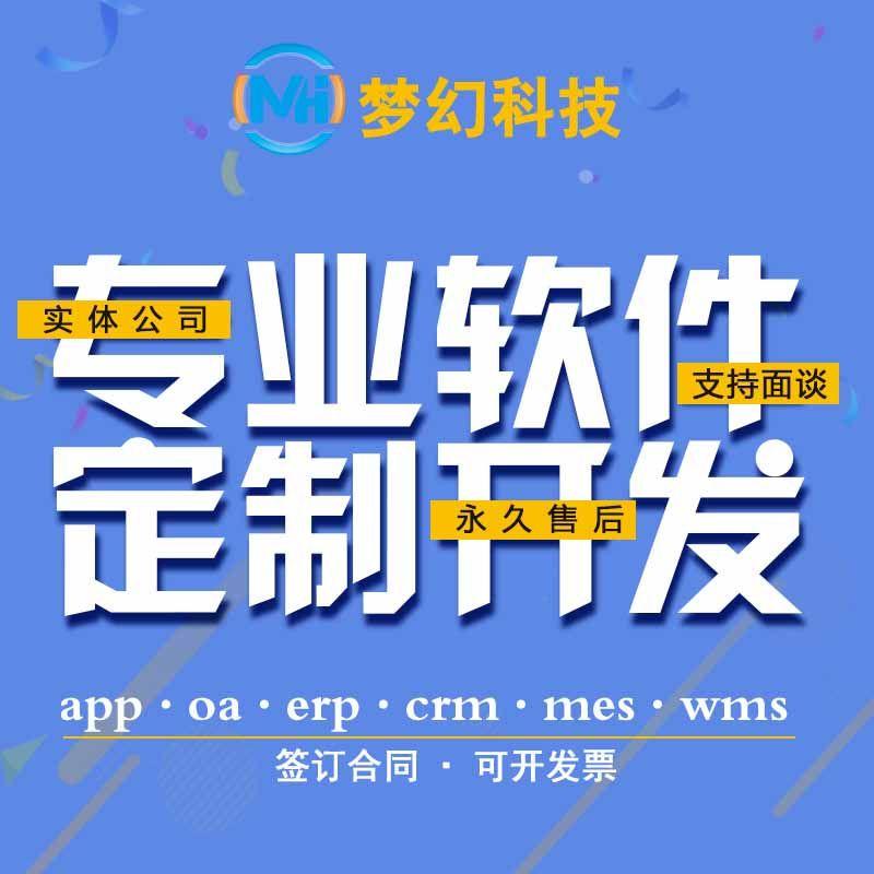 夢幻教育直播app教育系統綜合管理平臺原生開發源碼