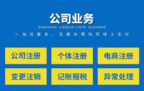 深圳公司地址变更代办