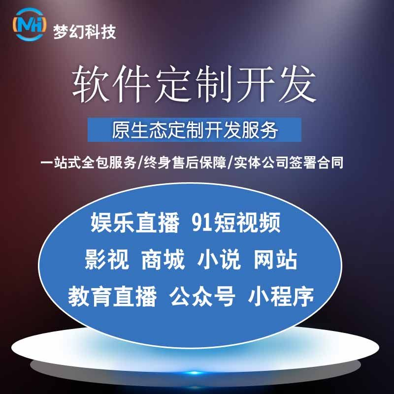 夢幻電子商務直播短視頻系統互動直播平臺穩定安全源碼