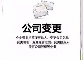 深圳公司工商变更、税务变更代理