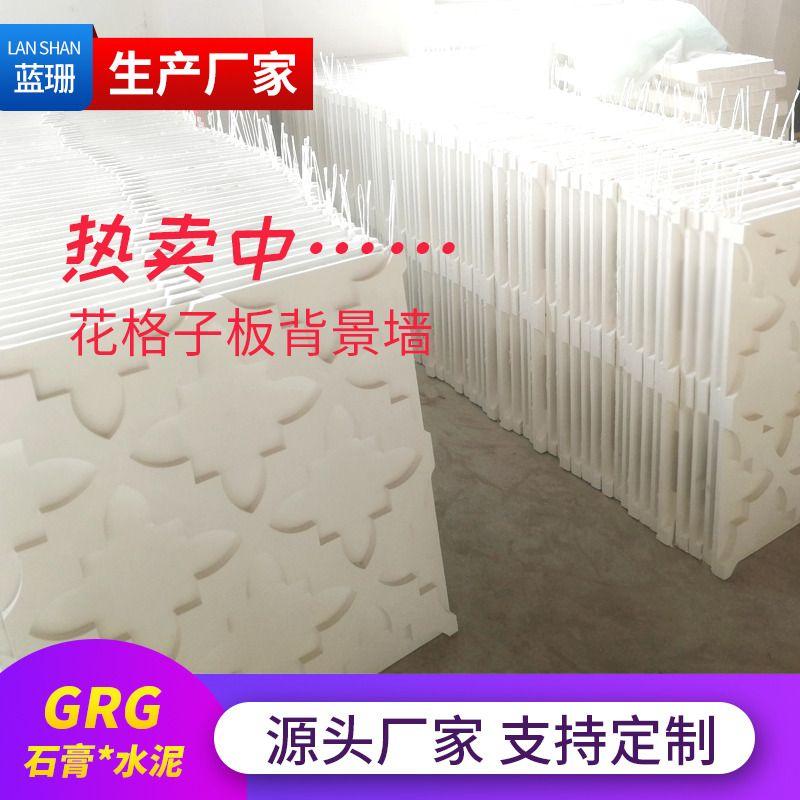 定制GRG石膏天花墙面装饰花格子板祥云板 雕花造型浮雕板生产厂家