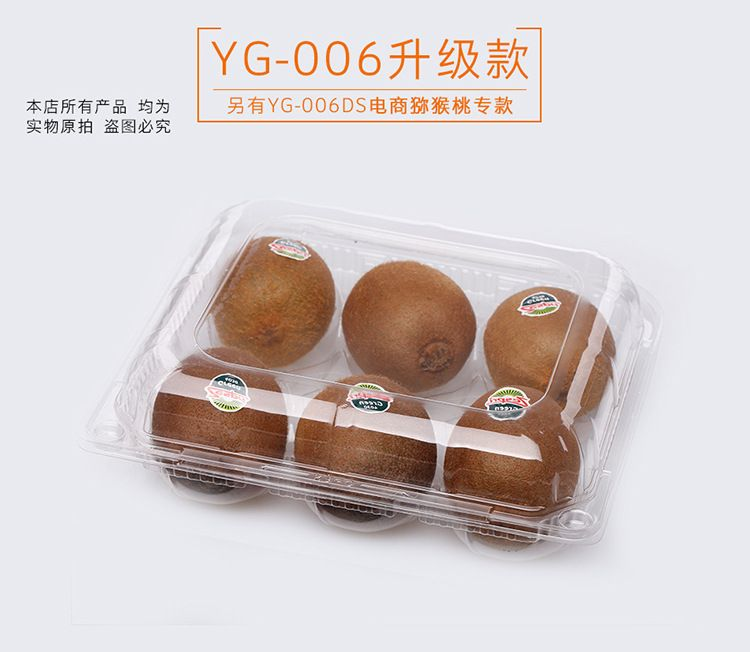 武汉吸塑包装厂零售易供应专业定做优质六个装奇异果(猕猴桃)对折产品吸塑包装盒子