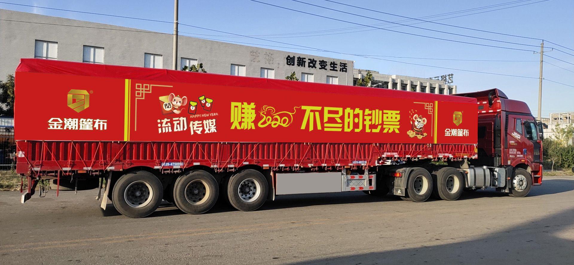 卡车流动传媒价格